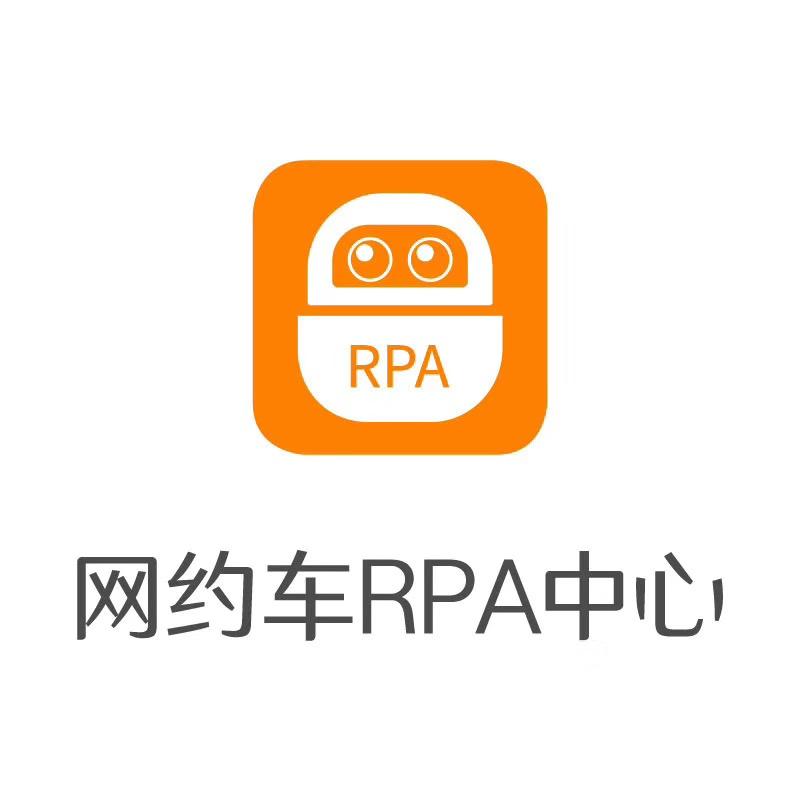 RPA(虚拟员工)在互联网公司的应用插图