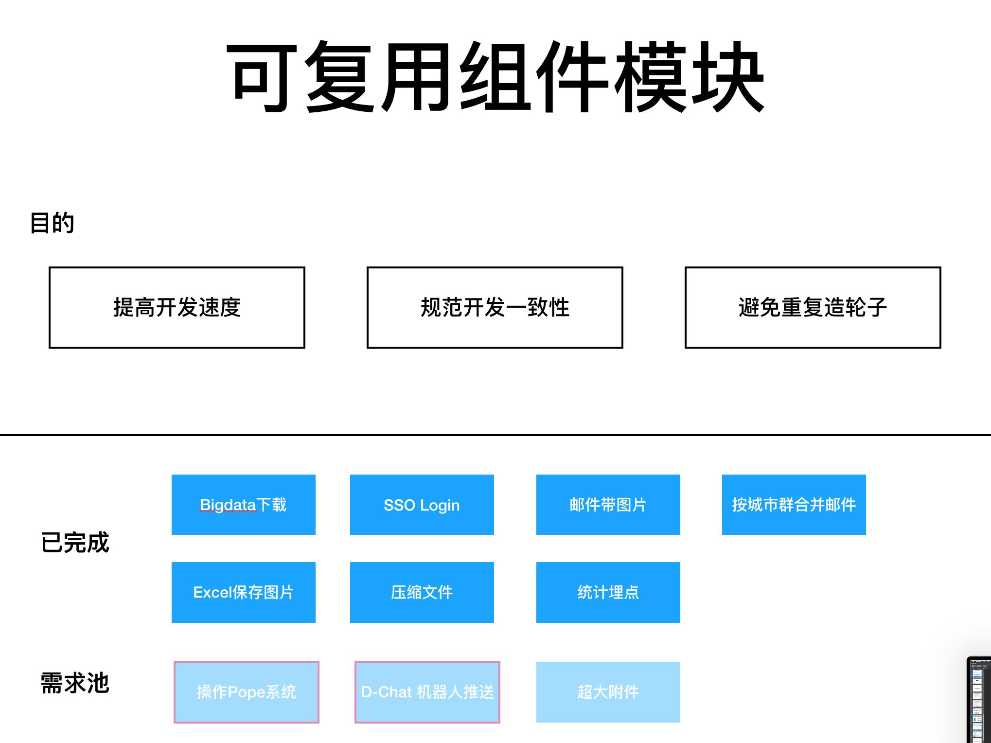 RPA(虚拟员工)在互联网公司的应用插图(7)